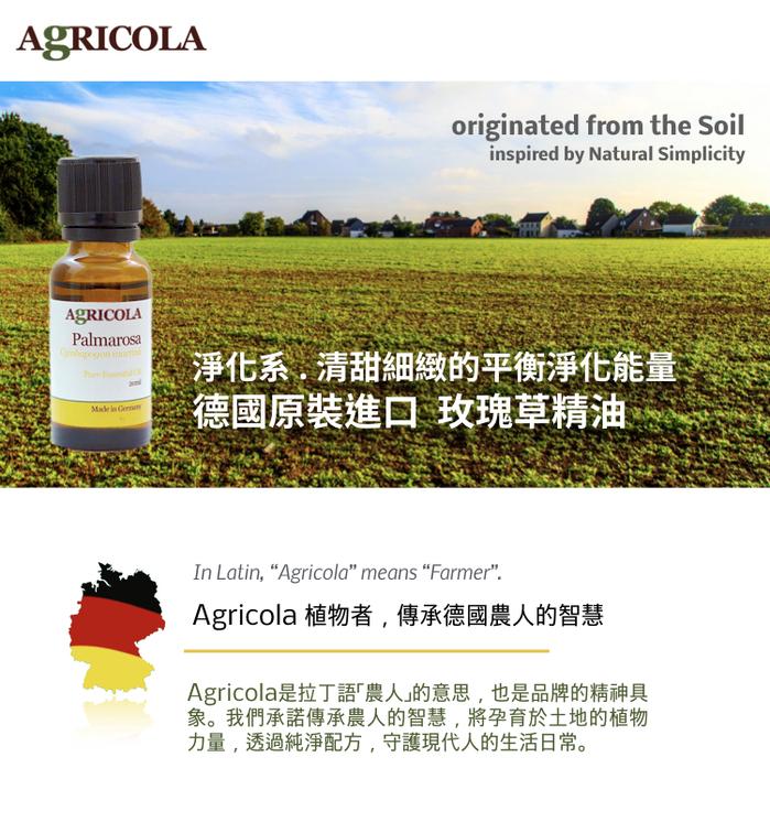 (複製)Agricola植物者|綠花白千層精油 (20ml)