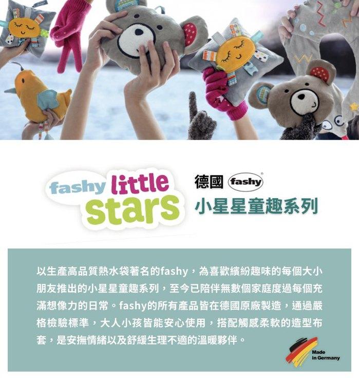 (複製)德國Fashy-原裝進口 可愛羊駝Lima玩偶熱水袋 0.8L