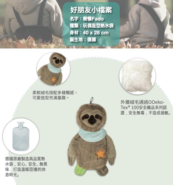 (複製)德國Fashy|原裝進口 頑皮小猴Affonso玩偶熱水袋 0.8L