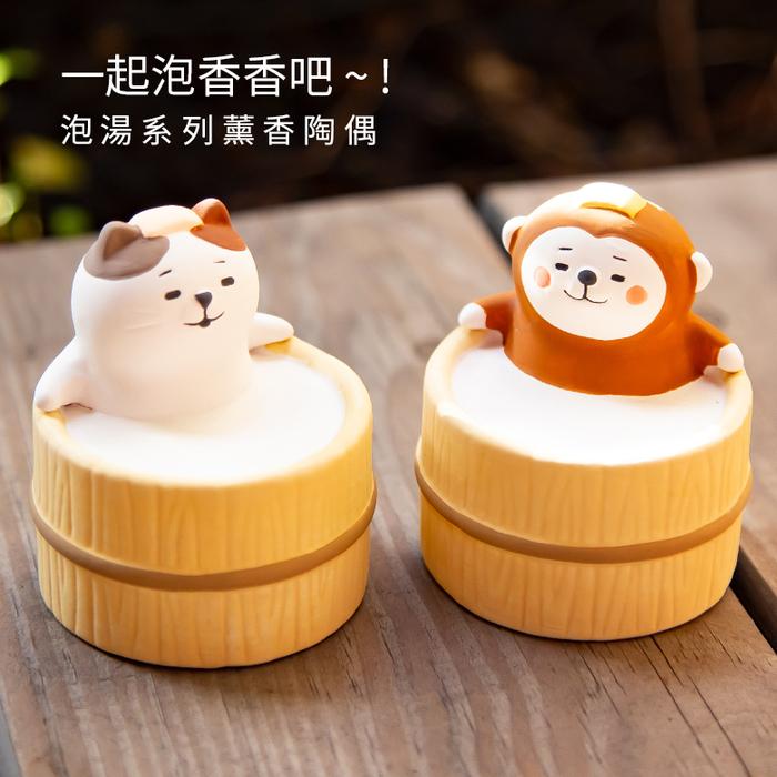 DECOLE|日本泡湯系列陶偶薰香石-俏皮猴