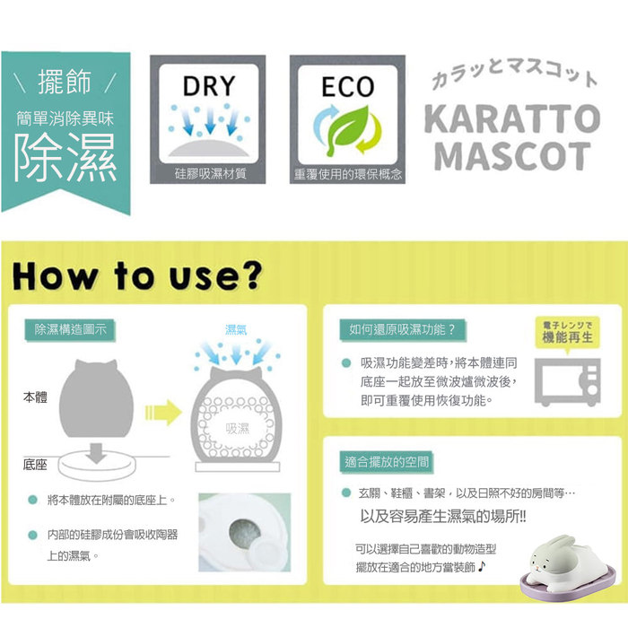 DECOLE|日本免插電超萌除濕小幫手 (刺蝟懶洋洋)