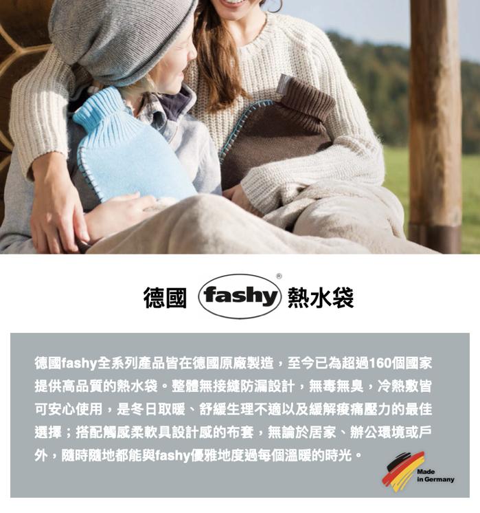 (複製)德國Fashy|原裝進口 造型高領針織熱水袋(酒紅) 2.0L