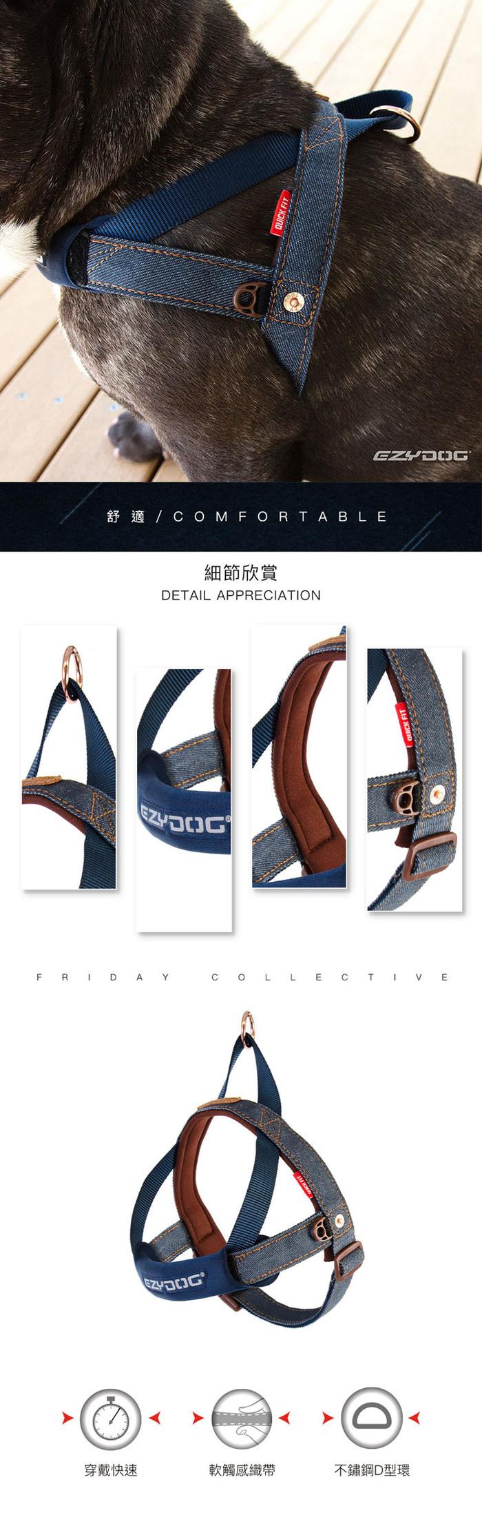澳洲EZYDOG|快套式胸背帶 丹寧色 XXS