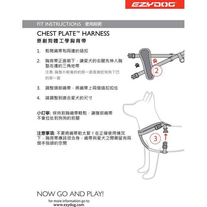 (複製)澳洲EZYDOG|快套式胸背帶 單色系 XXS