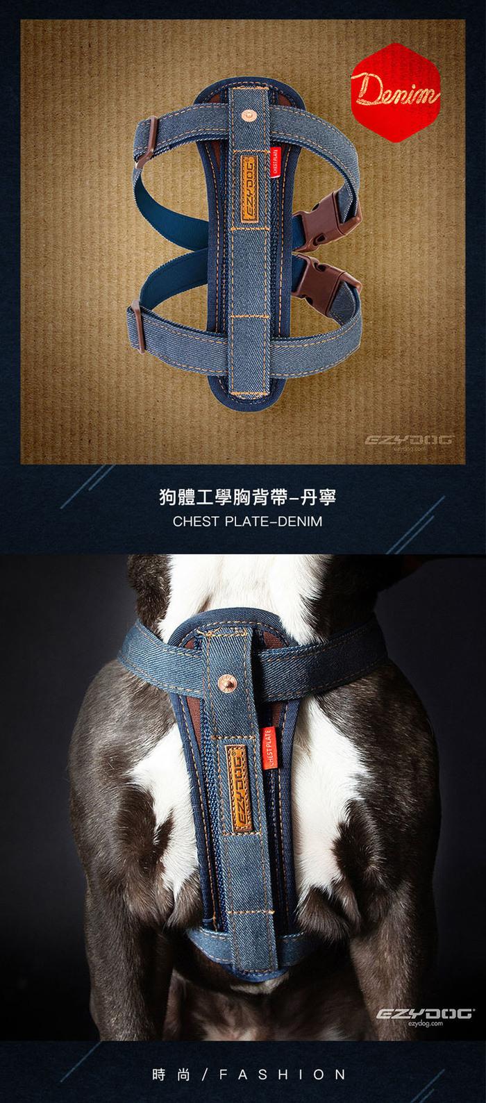 澳洲EZYDOG|狗體工學胸背帶 丹寧 XXS