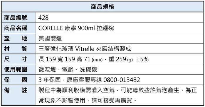 美國康寧 CORELLE|ZENO多功能缽組20CM(3.5L)