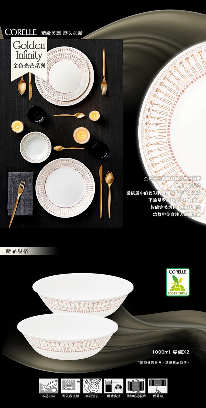 (複製)美國康寧 CORELLE|金色光芒900ml拉麵碗-2入組