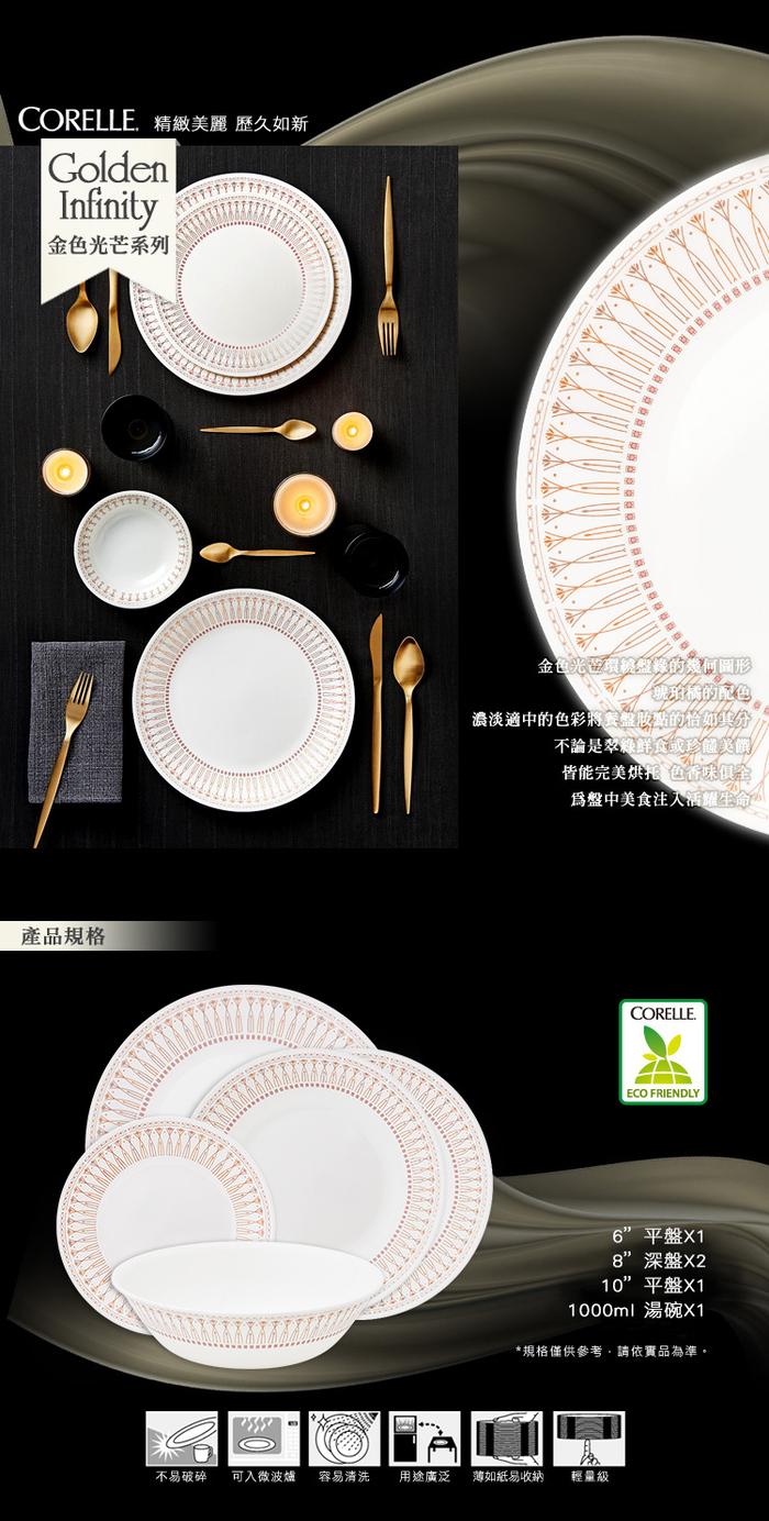 美國康寧 CORELLE|金色光芒圓盤4件組+1L湯碗 (5N04)