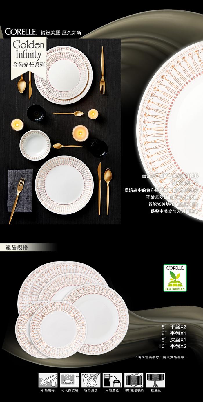 美國康寧 CORELLE|金色光芒圓盤6件組 (6N01)
