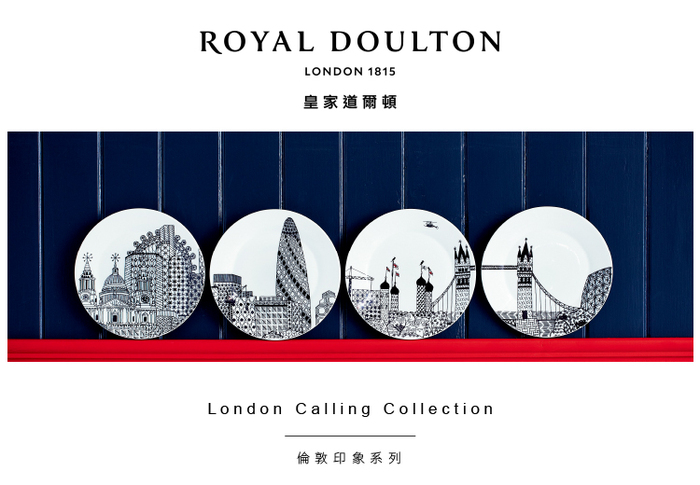 Royal Doulton 皇家道爾頓 | LondonCity Scape Plates 倫敦印象系列 22cm平盤4件組