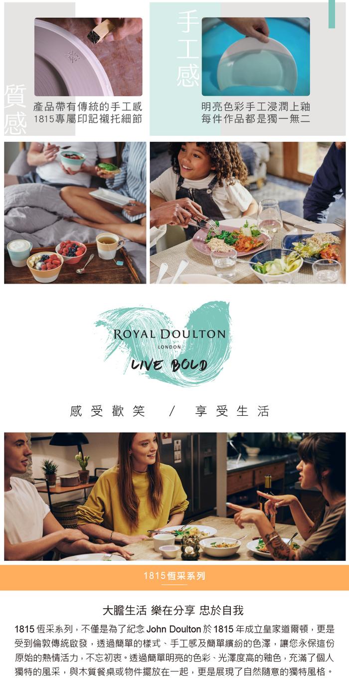 (複製)Royal Doulton 皇家道爾頓 | Pacific 海洋系列 400ml馬克杯 (海岸線)