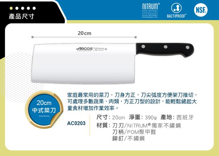 (複製)西班牙ARCOS   Universal 寰宇系列200mm主廚刀
