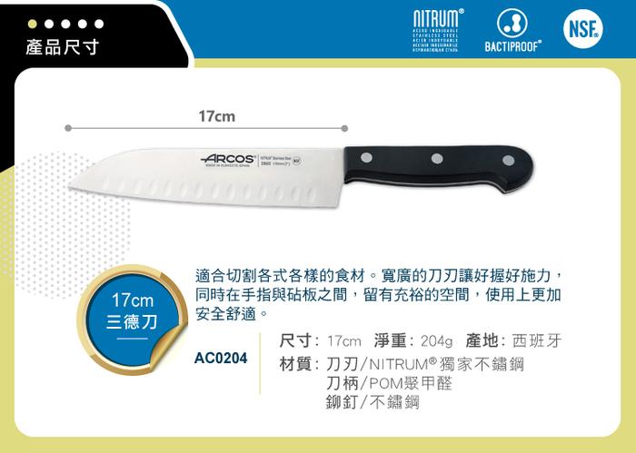 (複製)西班牙ARCOS | Universal 寰宇系列200mm中式菜刀
