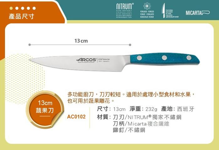 (複製)西班牙ARCOS | Brooklyn 布魯克林系列210mm主廚刀
