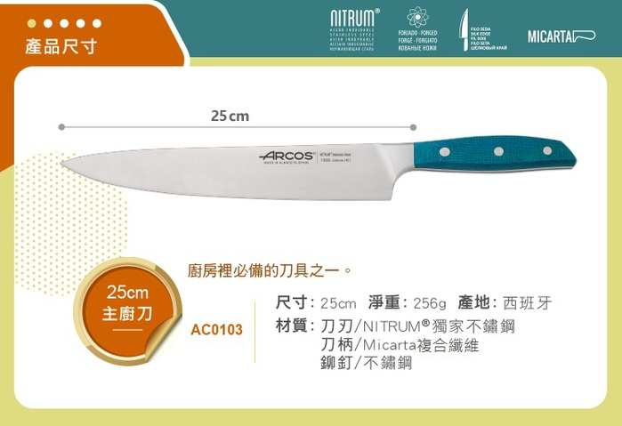 (複製)西班牙ARCOS   Brooklyn 布魯克林系列130mm蔬果刀