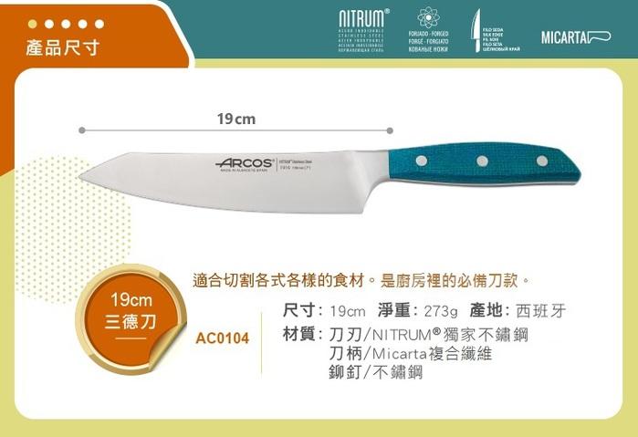 (複製)西班牙ARCOS | Brooklyn 布魯克林系列250mm主廚刀