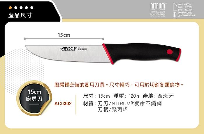 (複製)西班牙ARCOS | Dúo杜爾系列110mm蔬果刀