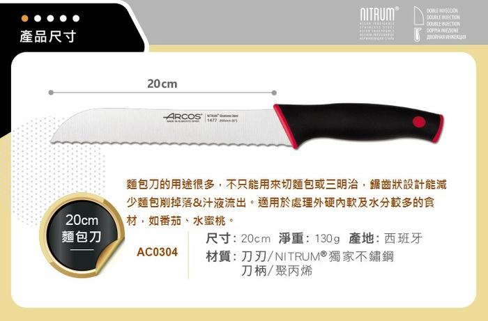 (複製)西班牙ARCOS | Dúo杜爾系列200mm主廚刀