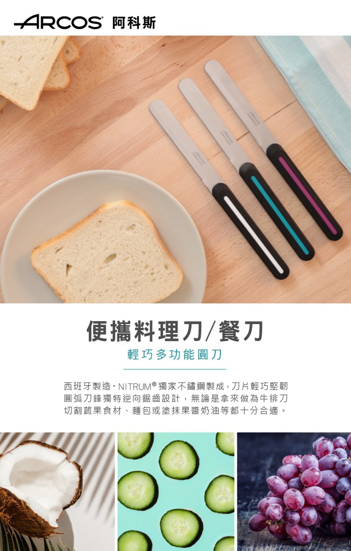 西班牙ARCOS   便攜料理刀/餐刀10cm(白)