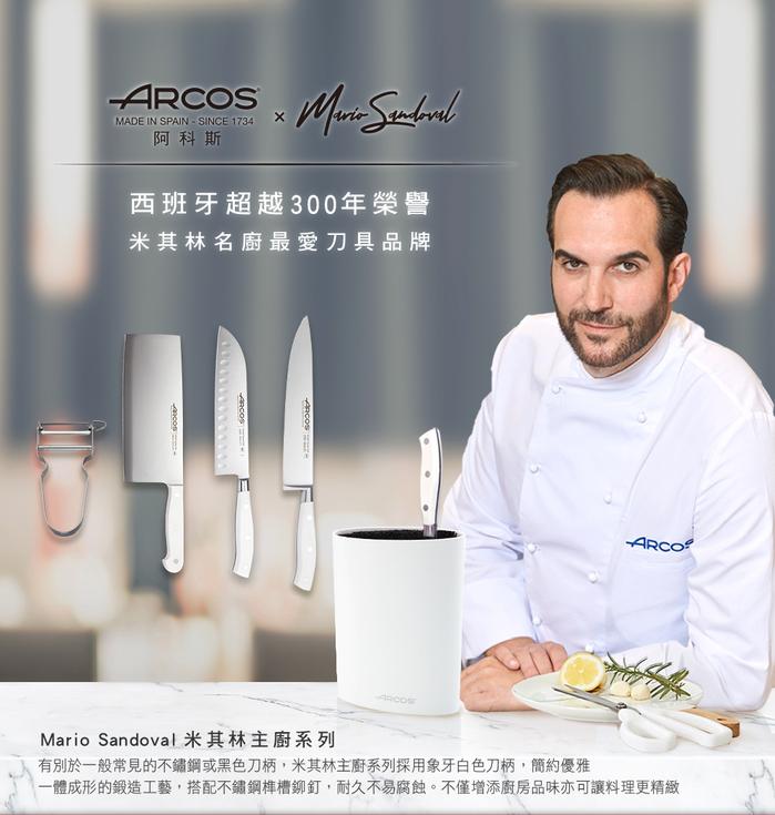 (複製)西班牙ARCOS|里維拉玫瑰系列10cm蔬果刀