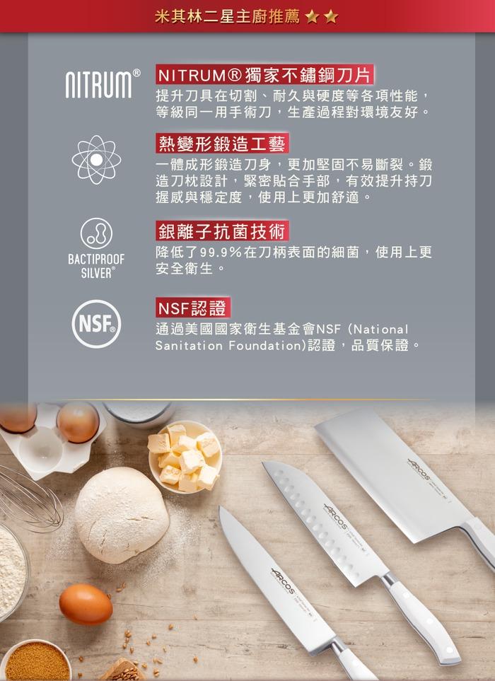 (複製)西班牙ARCOS|Mario Sandoval米其林主廚系列 21.5cm 料理剪刀