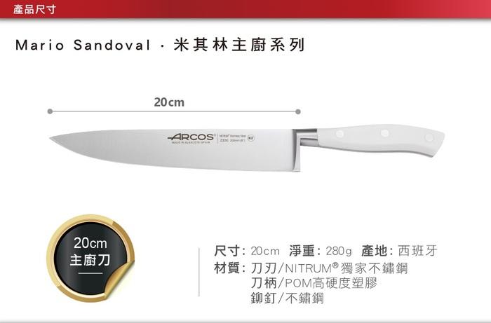 (複製)西班牙ARCOS|Mario Sandoval米其林主廚系列 18cm三德刀