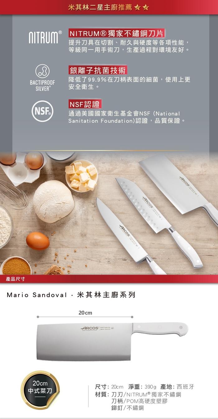 (複製)西班牙ARCOS|Mario Sandoval米其林主廚系列 20cm主廚刀