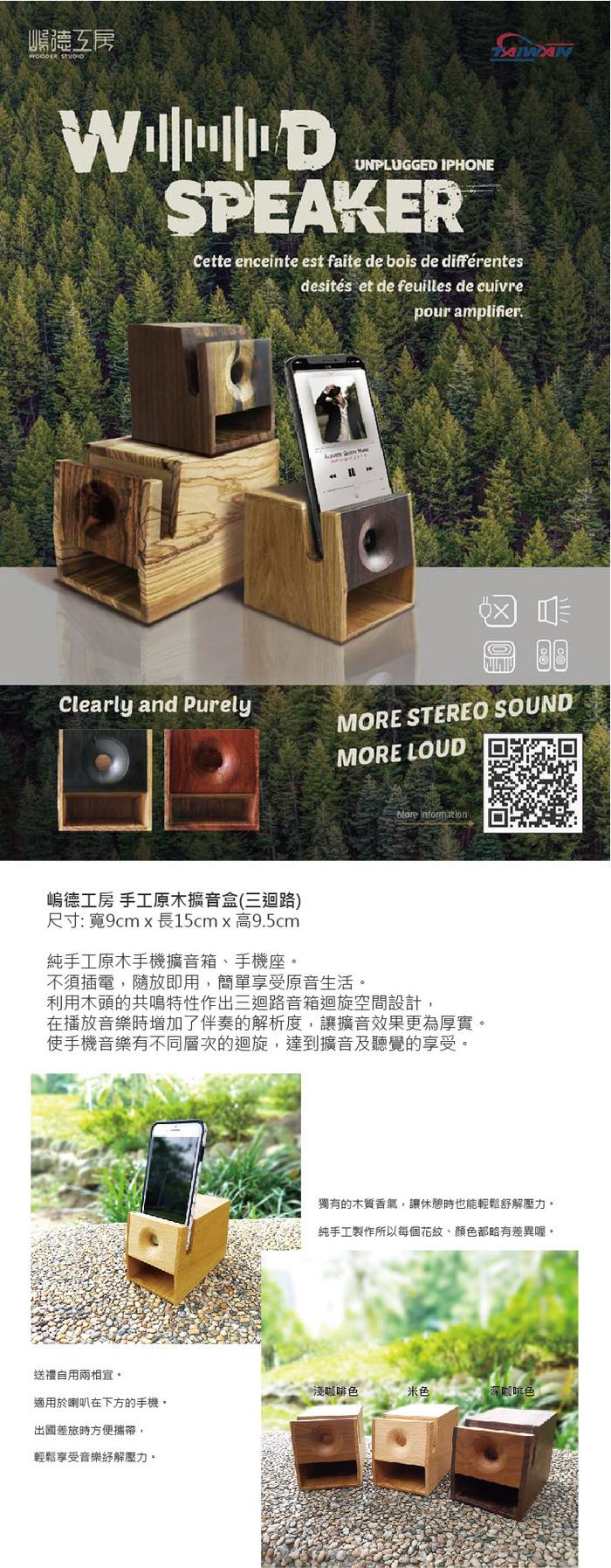 嵨德工房|手工原木擴音盒(三迴路)