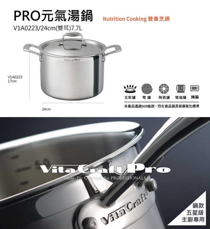 (複製)美國VitaCraft唯他鍋|PRO 5層元氣深型湯鍋30cm 14.2L 雙耳