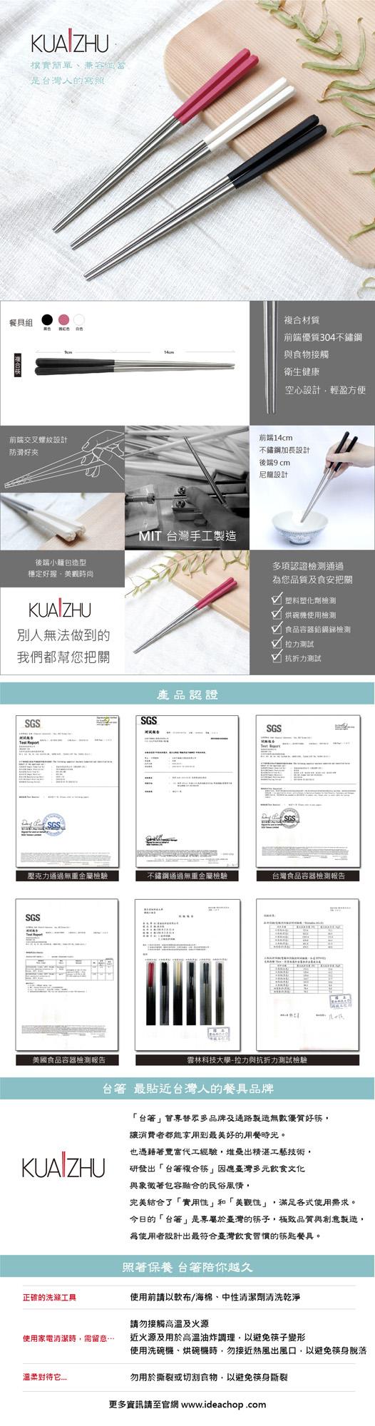 台箸 KUAI ZHU| 創意六角好筷23cm 10入(沉黑/象牙白/茜紅)