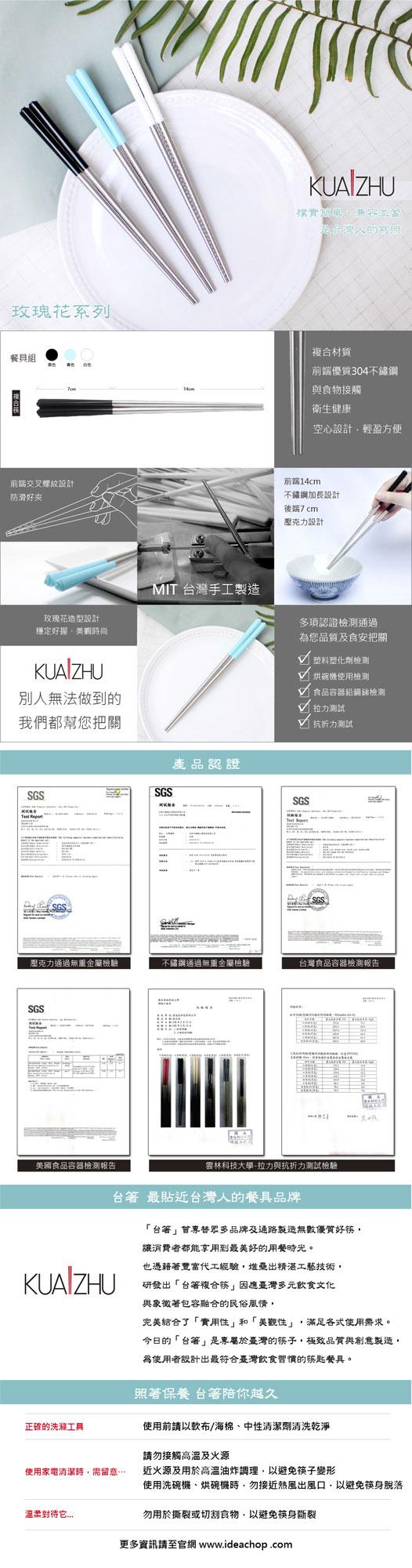 台箸KUAI ZHU|花瓣不銹鋼筷5入(天空青)