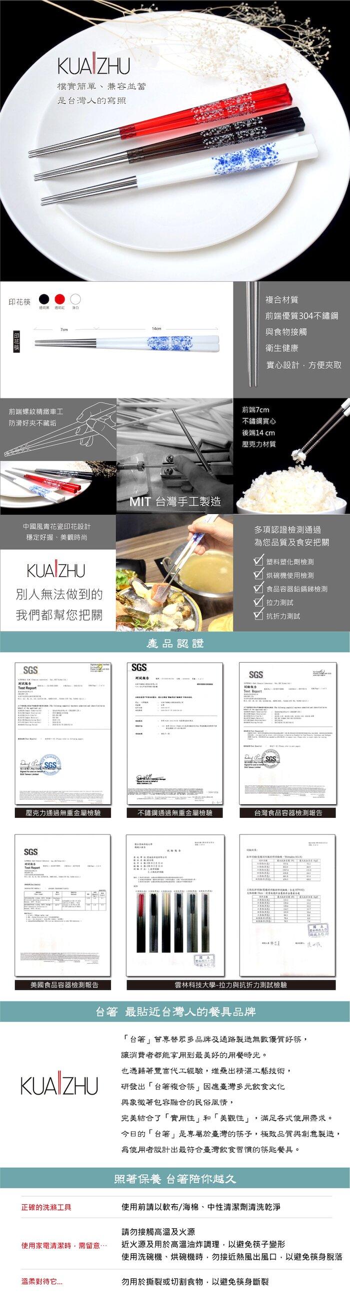 台箸【KUAI ZHU】青花瓷系列射包筷單入-透明黑