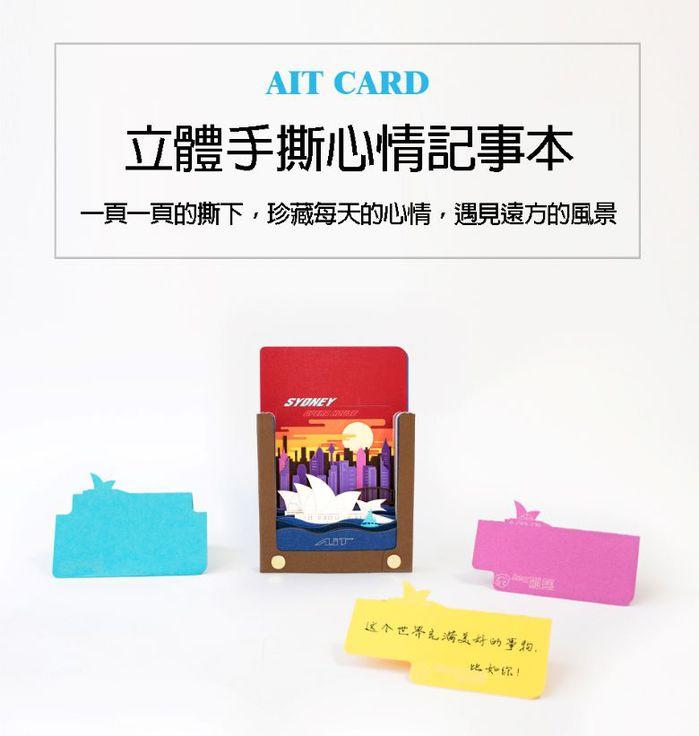 AI DesignLife|立體紙雕記事本 雪梨歌劇院(糖果色)