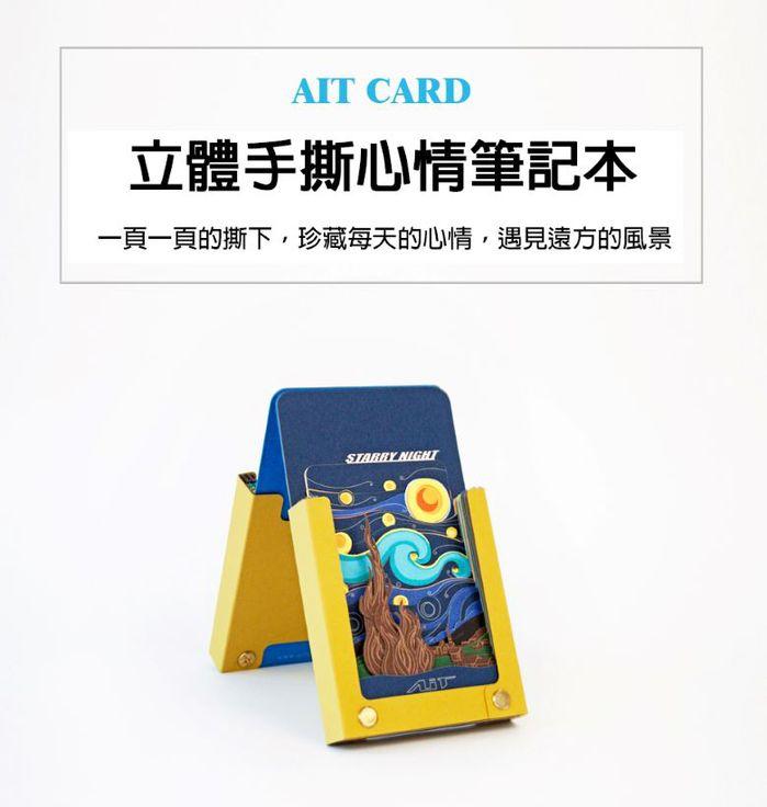 AI DesignLife|立體紙雕記事本 星空(藍色)
