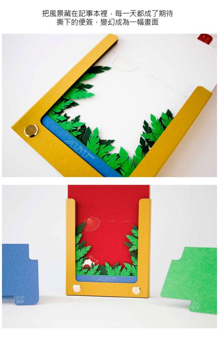AI DesignLife|立體紙雕記事本 假日海灘