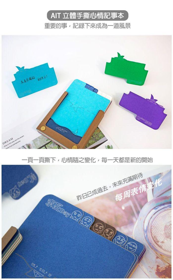 (複製)AI DesignLife|立體紙雕記事本 新加坡(深色)