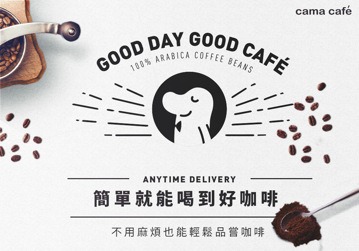 cama cafe|義式咖啡豆(250g/1包)