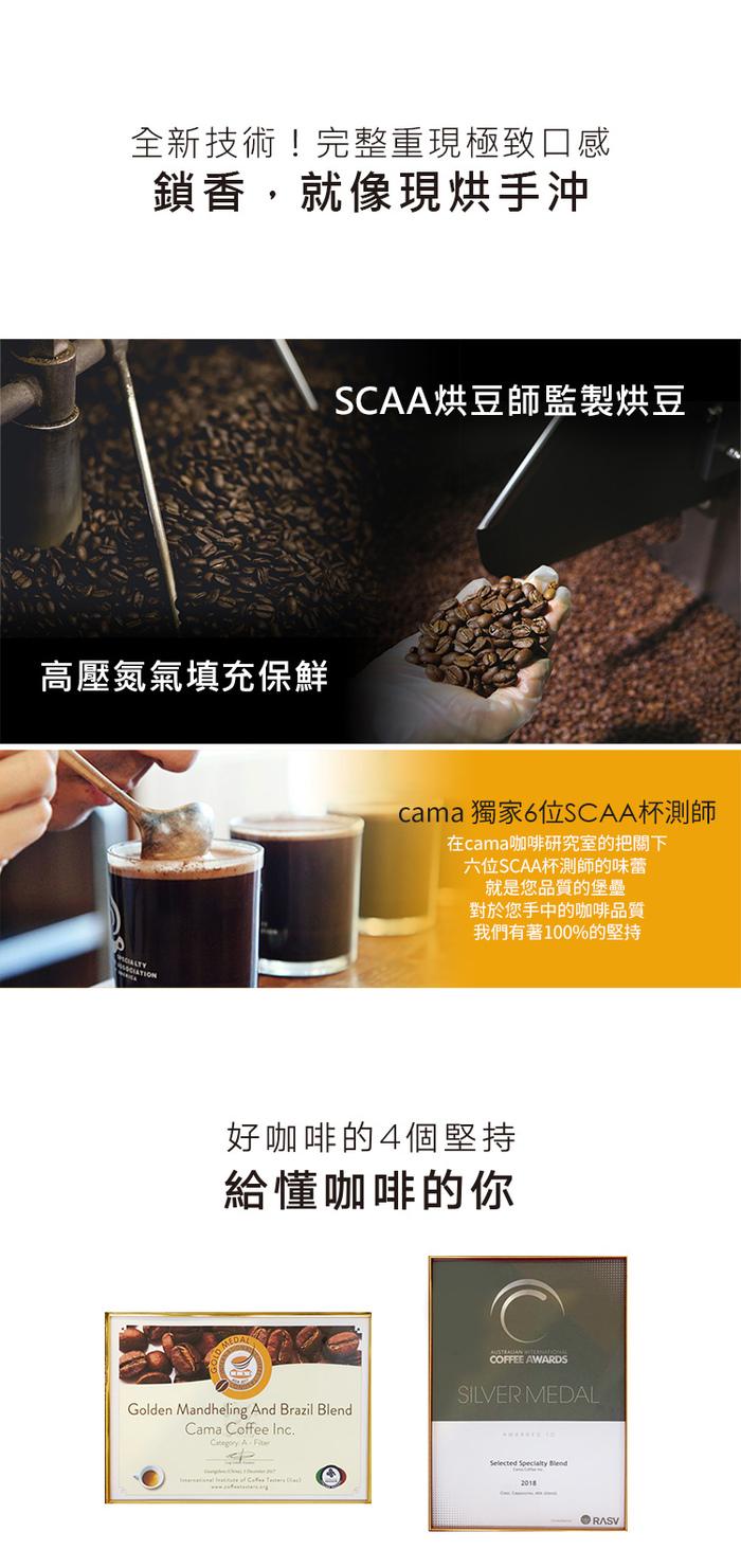 (複製)cama cafe|濾掛式咖啡-曼巴(10gX10包)
