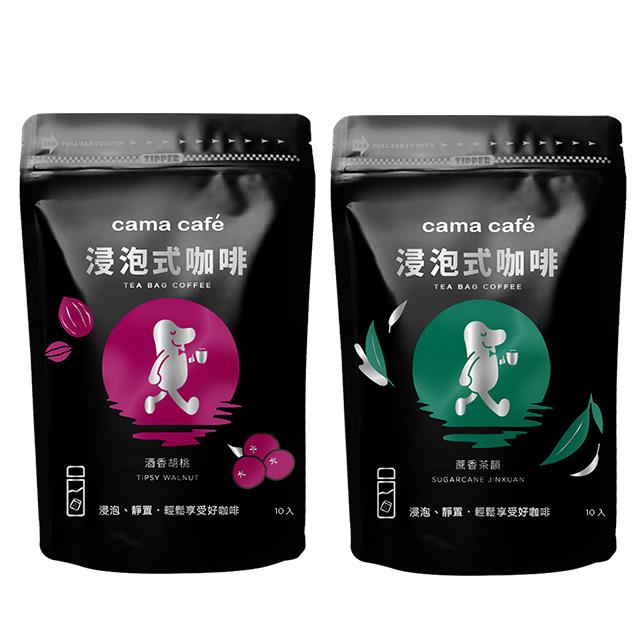 cama cafe 冷萃.浸泡式咖啡-酒香胡桃(12g*10包入)