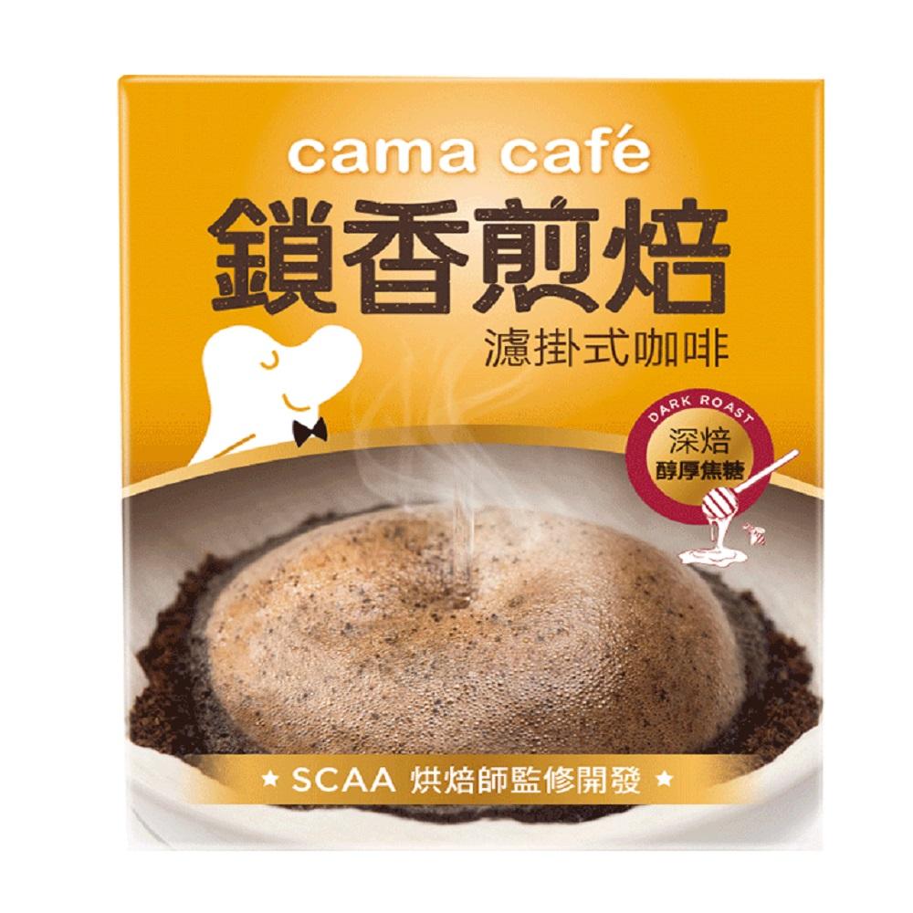 cama cafe|鎖香煎焙濾掛式咖啡-醇厚焦糖(8gX6包)