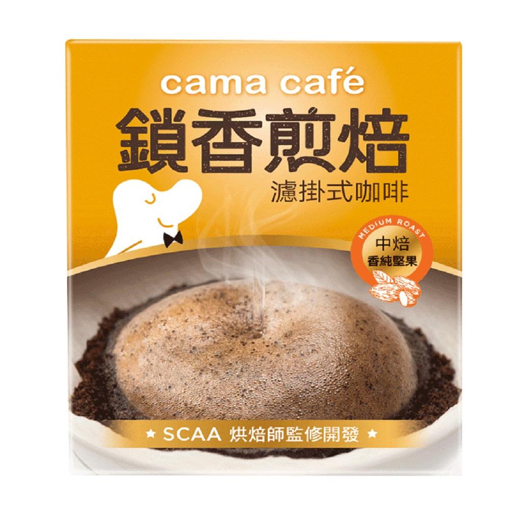 cama cafe 鎖香煎焙濾掛式咖啡-香純堅果(8gx6包)