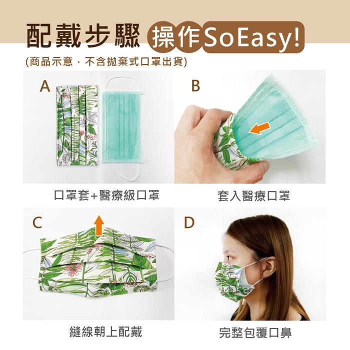 (複製)禾織 平面成人款素面可重複使用透氣純棉進口布口罩套(多色可選)