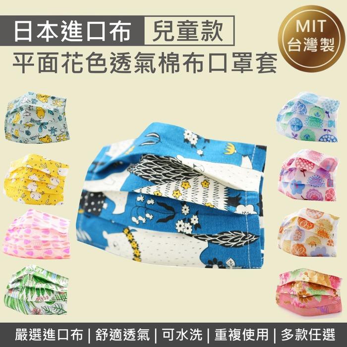 (複製)禾織 平面成人款可重複使用透氣純棉進口布口罩套(多款可選)
