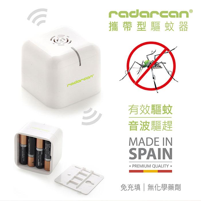(複製)Radarcan | R-105 攜帶型驅蟑螂、老鼠器(電池式)