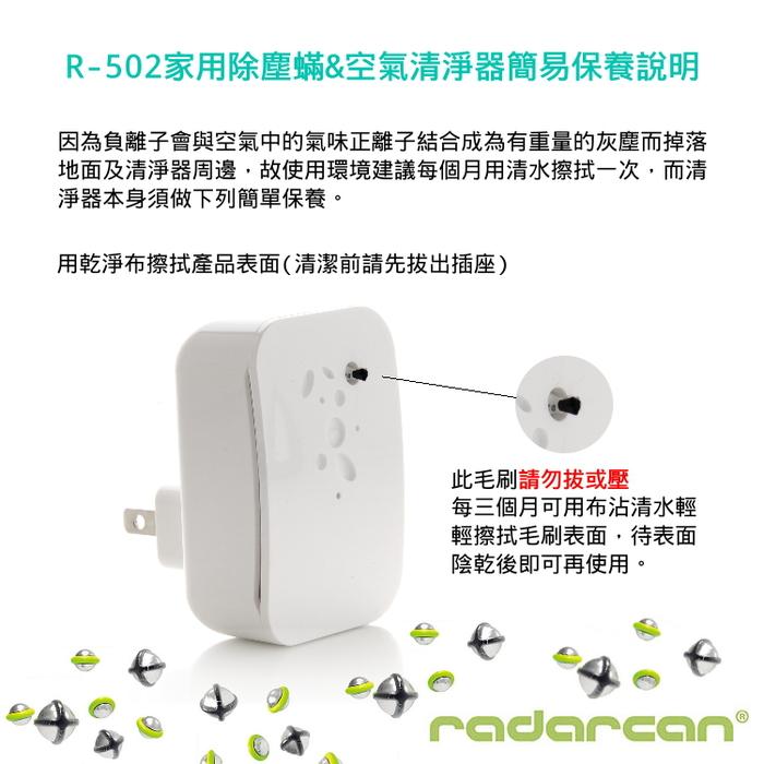 (複製)Radarcan   R-106居家型驅蟑螂、老鼠器(插電式)