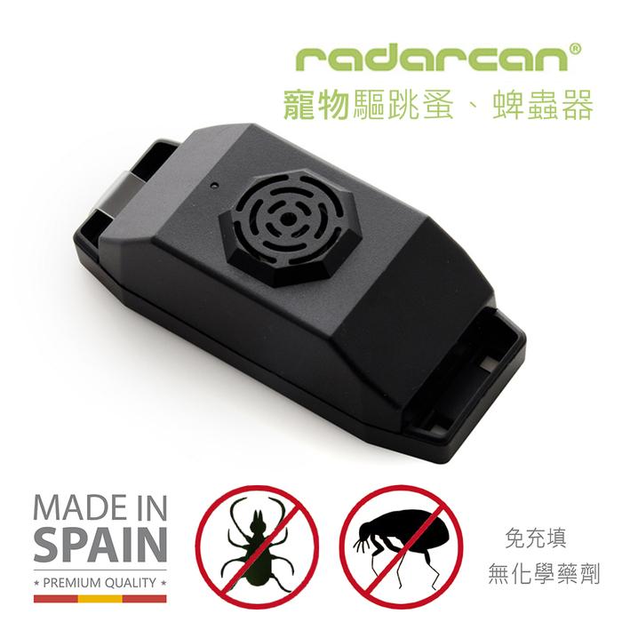 (複製)Radarcan | R-106居家型驅蟑螂、老鼠器(插電式)