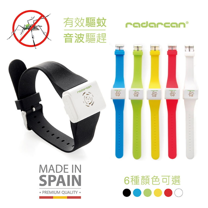 Radarcan   R-101時尚型驅蚊手環(六色可選)