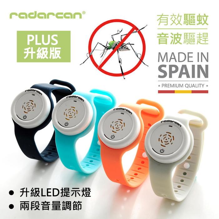 (複製)Radarcan | R-101時尚型驅蚊手環(六色可選)