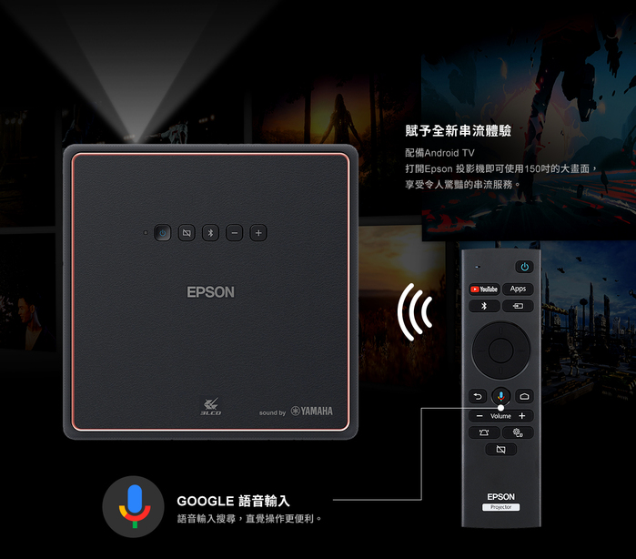 EPSON|全球最小的3LCD 智慧雷射投影機(EF-12)
