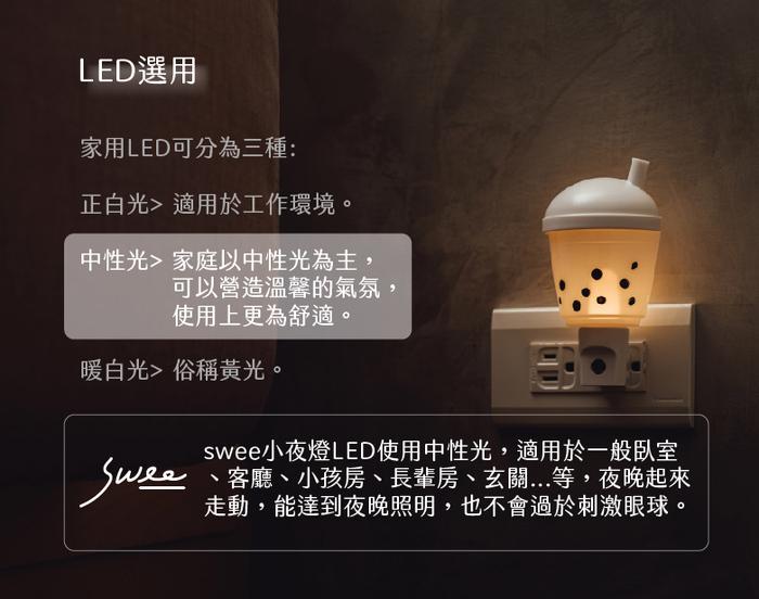swee|插座式小夜燈-珍奶款